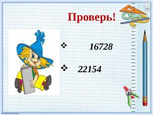 Проверь! 16728 22154