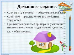 Домашнее задание. С. 94 № 4 (2-я строка) – обязательное для всех. С. 95, № 6