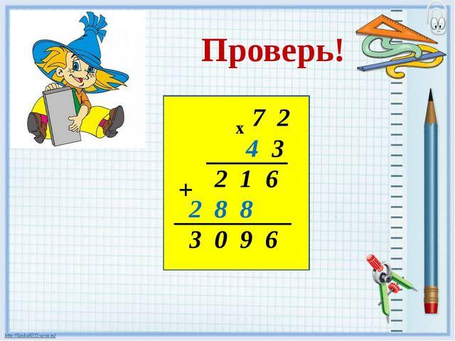 7 2 4 3 2 1 6 2 8 8 3 0 9 6 х + Проверь!