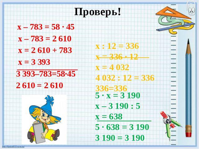 х : 12 = 336 х = 336 · 12 х = 4 032 4 032 : 12 = 336 336=336 х – 783 = 58 · 4...
