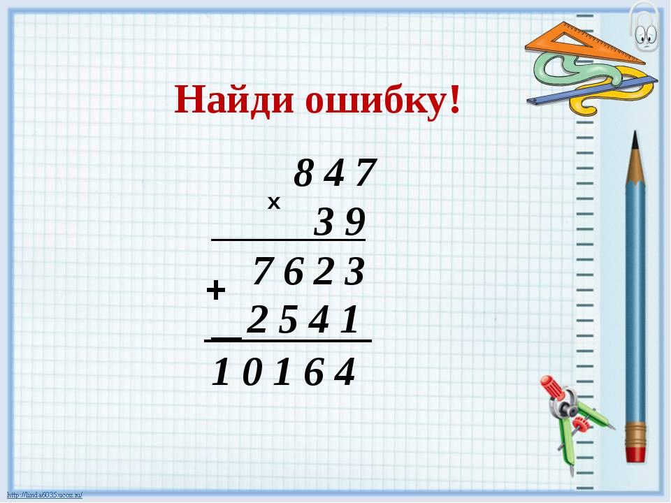 Найди ошибку! 8 4 7 3 9 7 6 2 3 + х 2 5 4 1 1 0 1 6 4 3 3 0 3 3