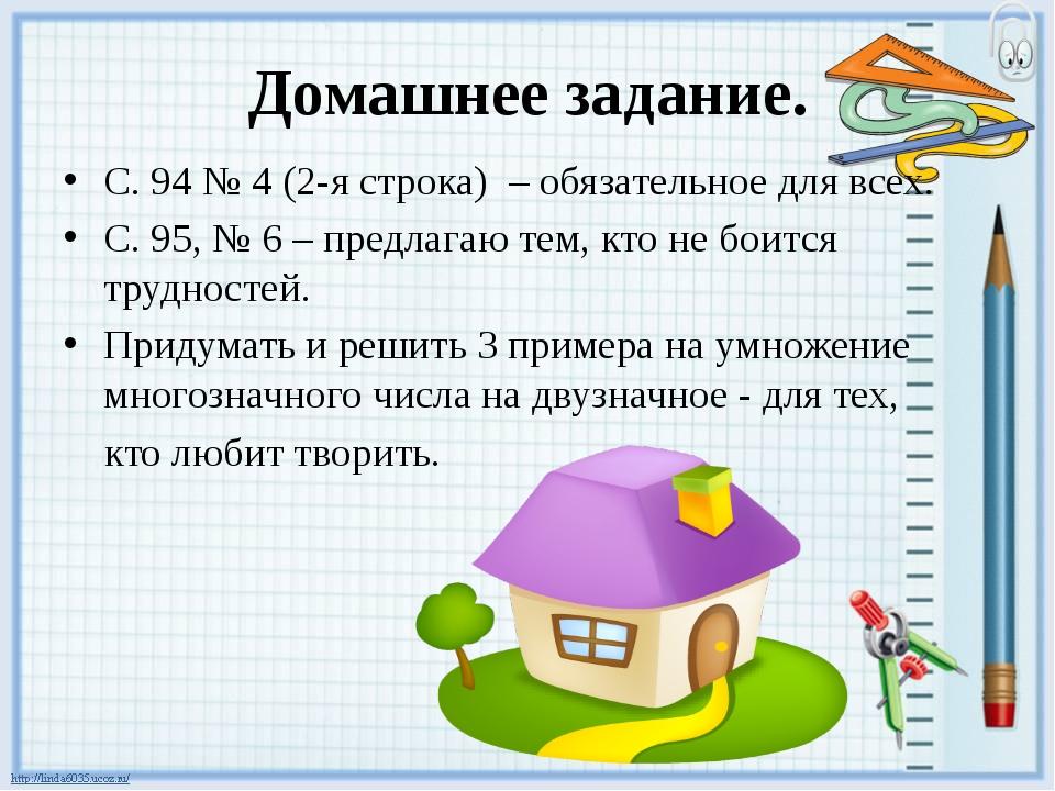 Домашнее задание. С. 94 № 4 (2-я строка) – обязательное для всех. С. 95, № 6...