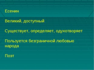 Есенин Великий, доступный Существует, определяет, одухотворяет Пользуется без