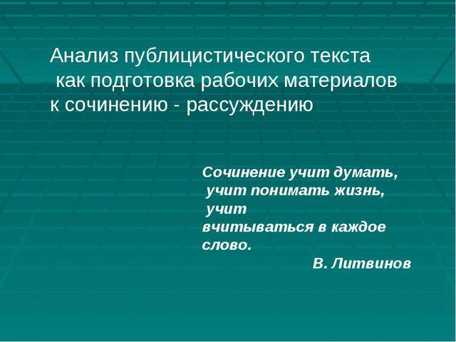 Анализ публицистического текста как подготовка рабочих материалов к сочинению...