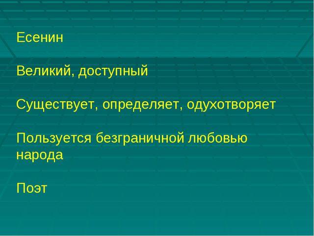 Есенин Великий, доступный Существует, определяет, одухотворяет Пользуется без...
