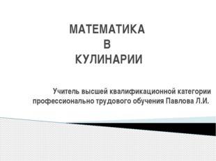 МАТЕМАТИКА В КУЛИНАРИИ Учитель высшей квалификационной категории профессионал