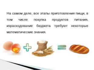 На самом деле, все этапы приготовления пищи, в том числе покупка продуктов пи