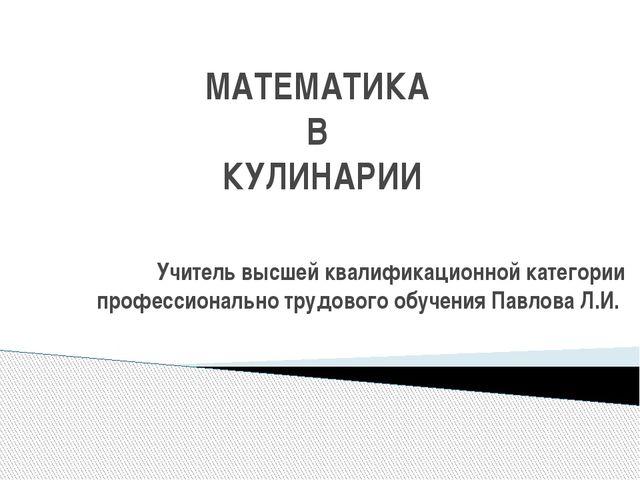 МАТЕМАТИКА В КУЛИНАРИИ Учитель высшей квалификационной категории профессионал...