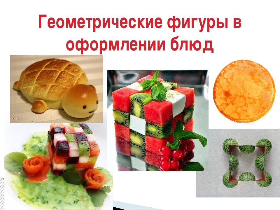 Геометрические фигуры в оформлении блюд