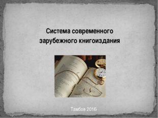 Система современного зарубежного книгоиздания Тамбов 2016