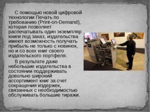 С помощью новой цифровой технологии Печать по требованию (Print-on-Demand), к