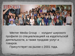 Werner Media Group – холдинг широкого профилясо специализацией на издатель