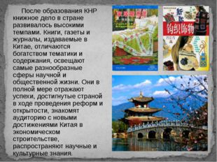 После образования КНР книжное дело в стране развивалось высокими темпами. Кни