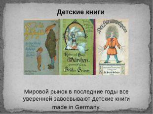 Детские книги Мировой рынок в последние годы все уверенней завоевывают детски