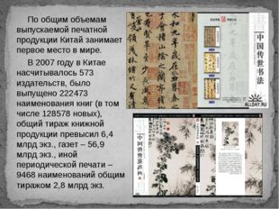 По общим объемам выпускаемой печатной продукции Китай занимает первое место в