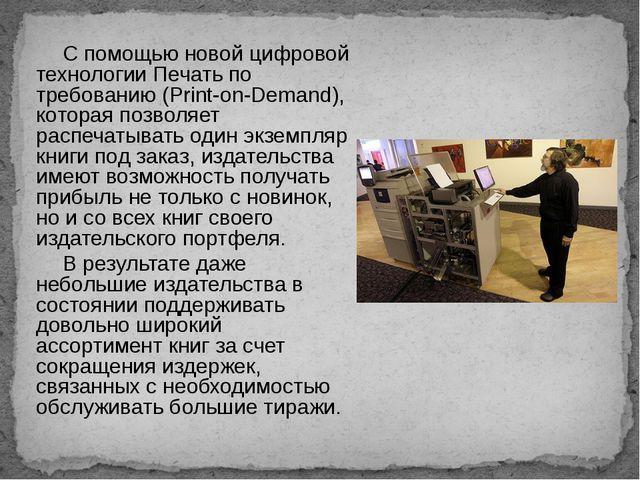 С помощью новой цифровой технологии Печать по требованию (Print-on-Demand), к...