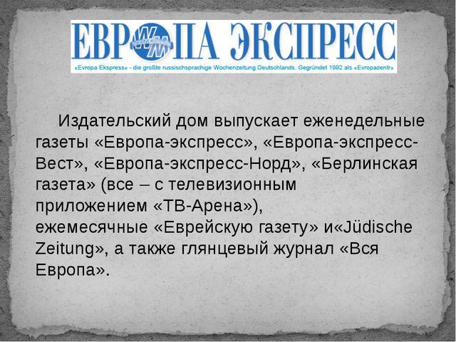 Издательский дом выпускает еженедельные газеты«Европа-экспресс»,«Европа-экс...