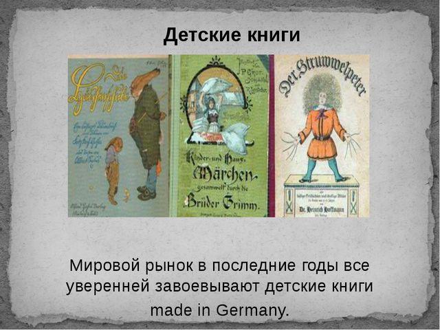 Детские книги Мировой рынок в последние годы все уверенней завоевывают детски...