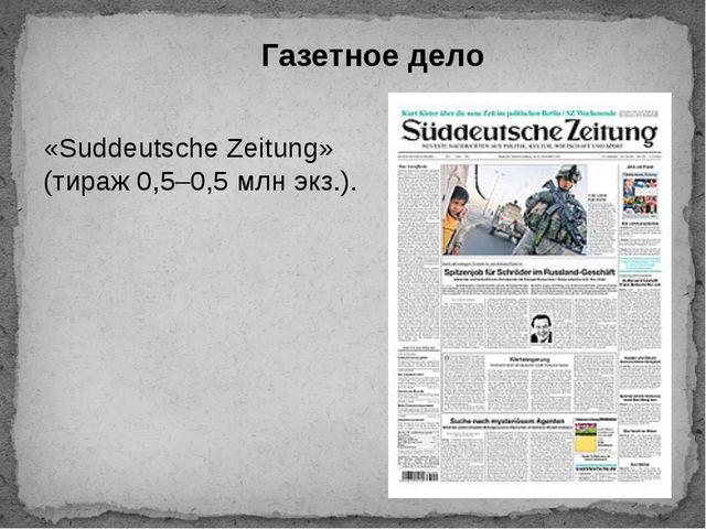 Газетное дело «Suddeutsche Zeitung» (тираж 0,5–0,5 млн экз.).