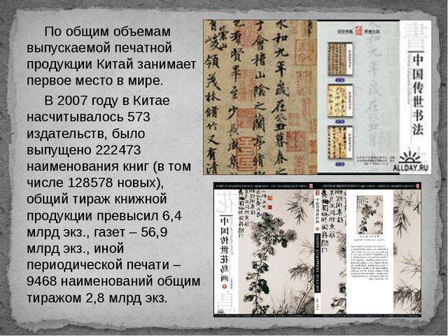 По общим объемам выпускаемой печатной продукции Китай занимает первое место в...