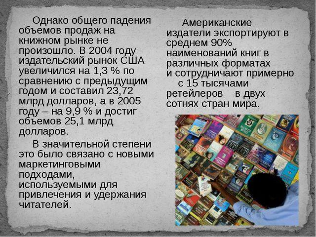 Однако общего падения объемов продаж на книжном рынке не произошло. В 2004 го...