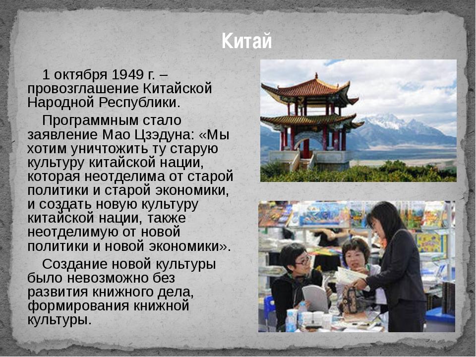 Китай 1 октября 1949 г. – провозглашение Китайской Народной Республики. Прогр...