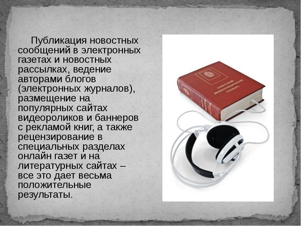 Публикация новостных сообщений в электронных газетах и новостных рассылках, в...