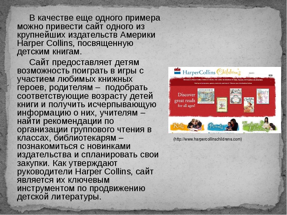 В качестве еще одного примера можно привести сайт одного из крупнейших издате...