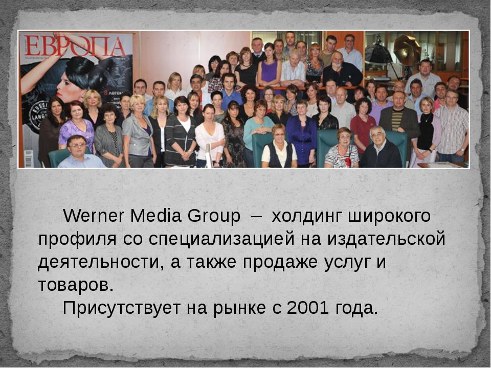 Werner Media Group – холдинг широкого профилясо специализацией на издатель...