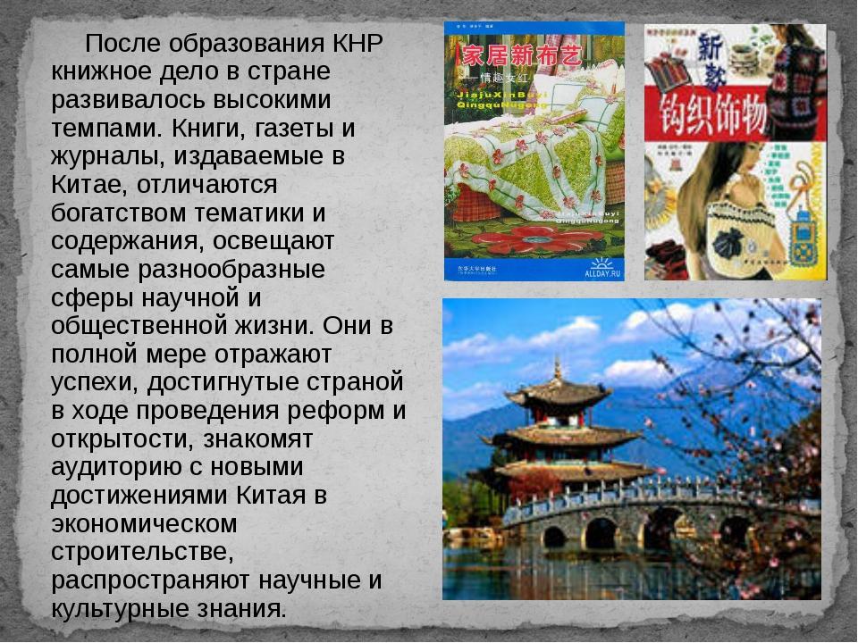 После образования КНР книжное дело в стране развивалось высокими темпами. Кни...