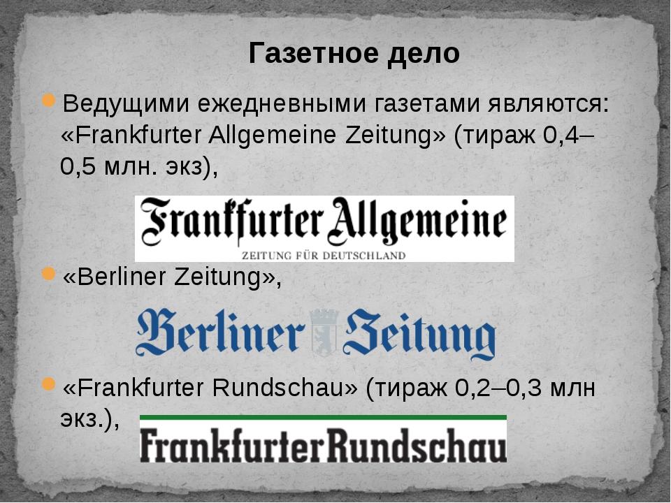 Ведущими ежедневными газетами являются: «Frankfurter Allgemeine Zeitung» (тир...