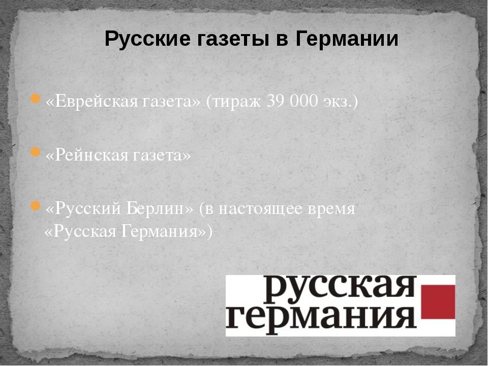 Русские газеты в Германии «Еврейская газета» (тираж 39 000 экз.) «Рейнская га...