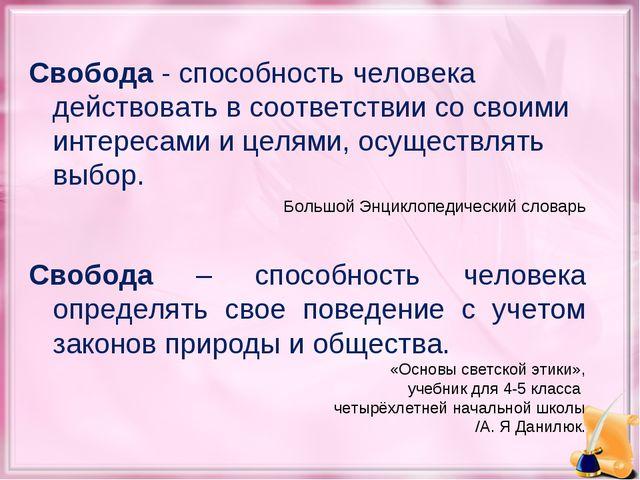 Свобода - способность человека действовать в соответствии со своими интереса...