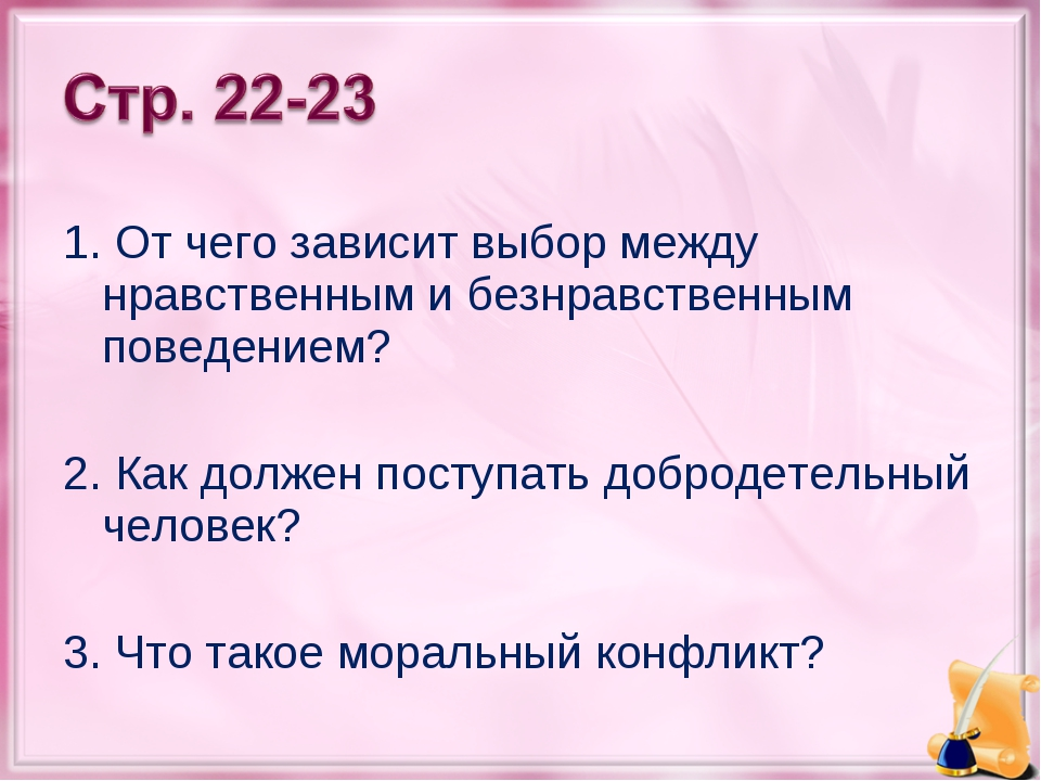 1. От чего зависит выбор между нравственным и безнравственным поведением? 2....