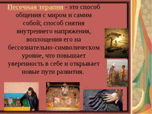 Песочная терапия - это способ общения с миром и самим собой; способ снятия вн