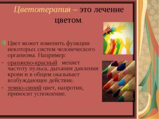 Цветотерапия – это лечение цветом. Цвет может изменить функции некоторых сист