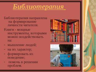 Библиотерапия Библиотерапия направлена на формирование личности читателя. Кни