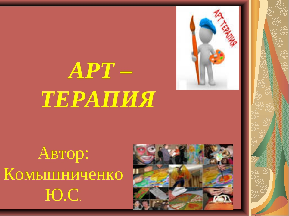 АРТ – ТЕРАПИЯ Автор: Комышниченко Ю.С.