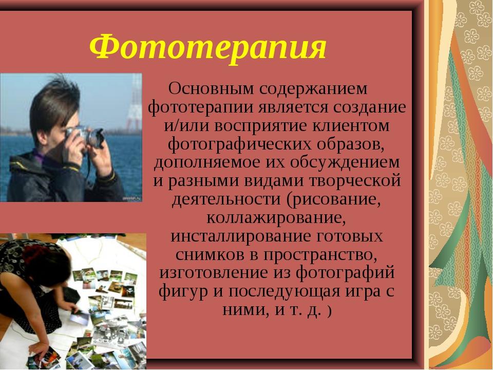 Фототерапия Основным содержанием фототерапии является создание и/или восприят...