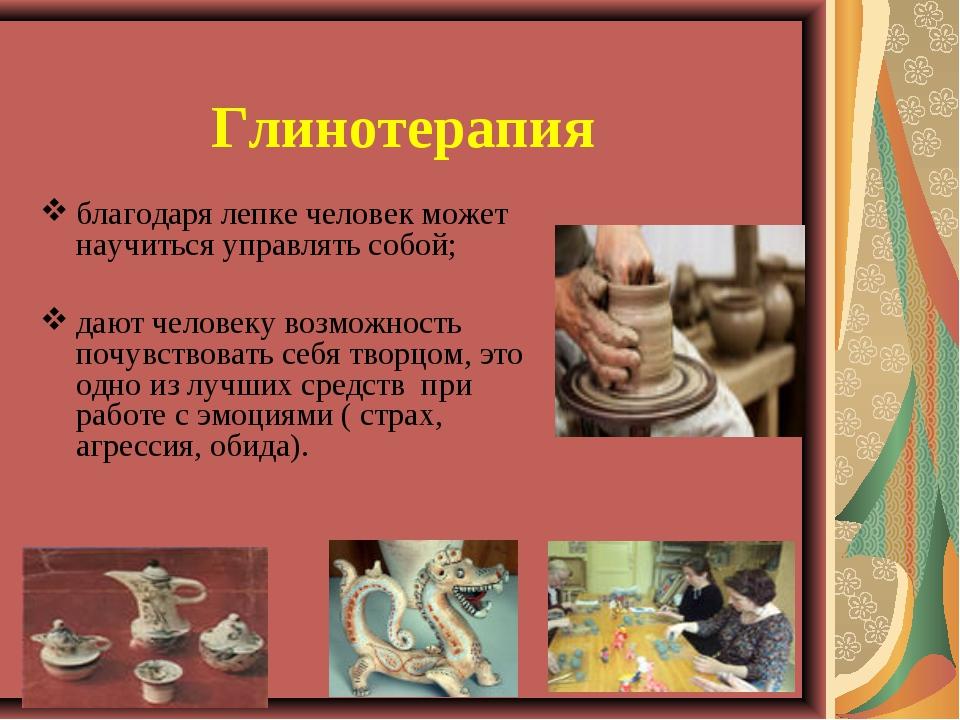 Глинотерапия благодаря лепке человек может научиться управлять собой; дают че...