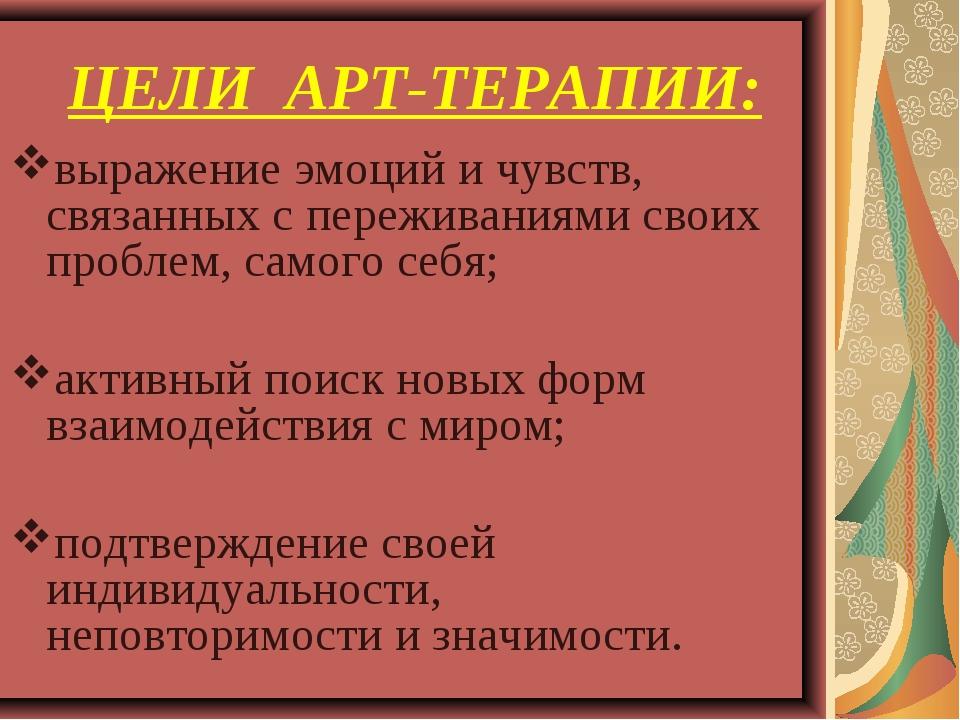 ЦЕЛИ АРТ-ТЕРАПИИ: выражение эмоций и чувств, связанных с переживаниями своих...