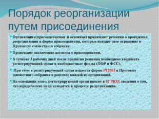 Порядок реорганизации путем присоединения Организации(присоединяемая и основн
