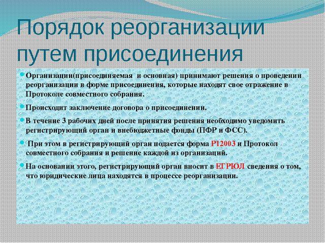 Порядок реорганизации путем присоединения Организации(присоединяемая и основн...