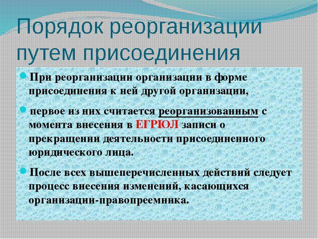Порядок реорганизации путем присоединения При реорганизации организации в фор...
