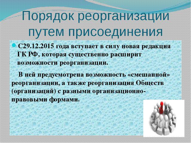 Порядок реорганизации путем присоединения С29.12.2015 года вступает в силу но...