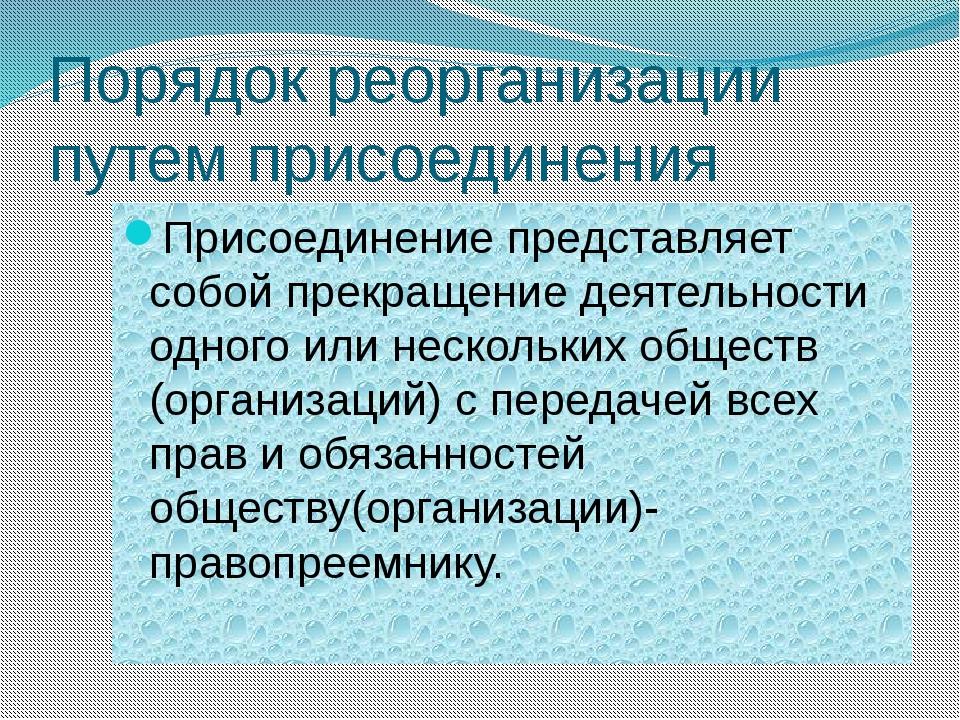 Порядок реорганизации путем присоединения Присоединение представляет собой пр...