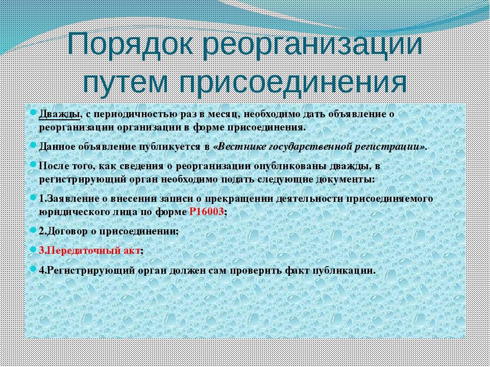 Порядок реорганизации в форме присоединения пошаговая инструкция