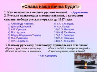 «Слава наша вечна будет» 1. Как назывались первые русские воины? - Дружинники