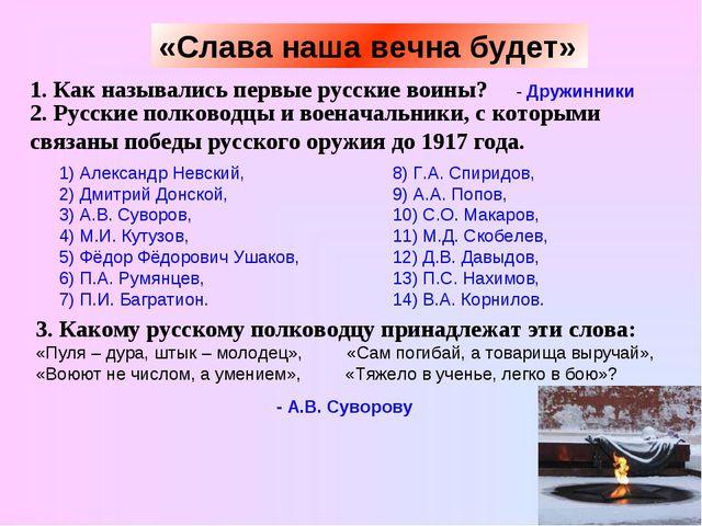 «Слава наша вечна будет» 1. Как назывались первые русские воины? - Дружинники...