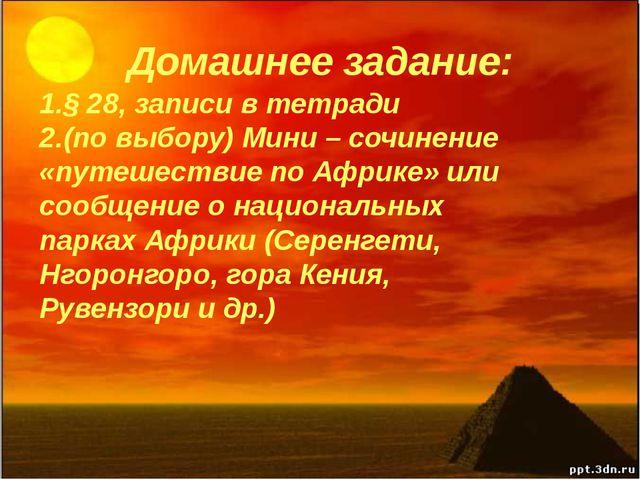 Домашнее задание: 1.§ 28, записи в тетради 2.(по выбору) Мини – сочинение «пу...